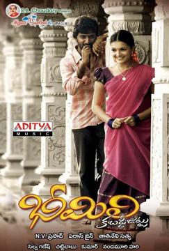 kabaddi jattu in release july 9 2010 language s telugu rating u a in